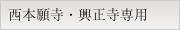 金仏壇【浄土真宗本願寺派(西)・興正寺専用】