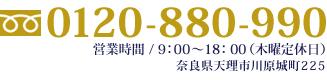 フリーダイヤル0120-880-990 奈良県天理市川原城町225