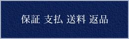 仏壇・墓石 安心サービス