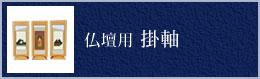 仏壇用掛軸