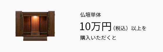 仏壇単体10万円(税込)以上を購入いただくと
