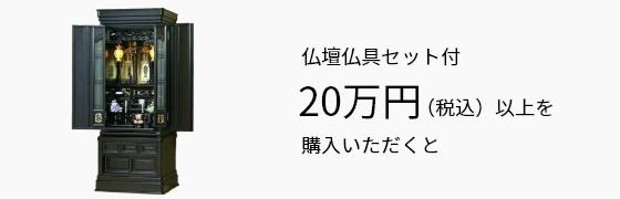 仏壇仏具セット付20万円(税込)以上を購入いただくと