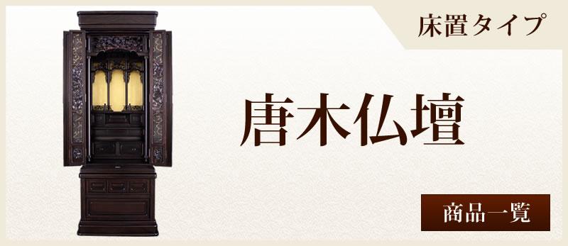 唐木仏壇【床置タイプ】