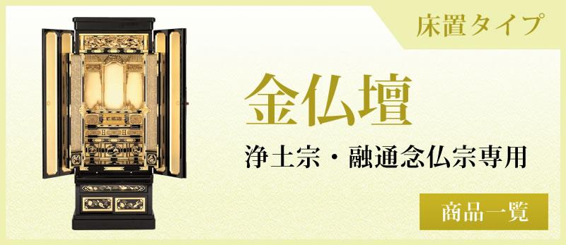 金仏壇【浄土宗・融通念仏宗専用】
