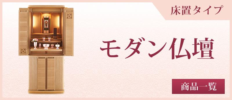 洋風仏壇【床置タイプ】